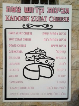 Kadosh Zefat Cheese